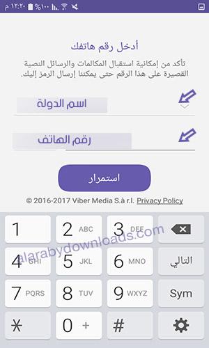 تحميل برنامج viber فايبر ماسنجر للاتصال المجاني للموبايل رابط مباشر عربي مجانا