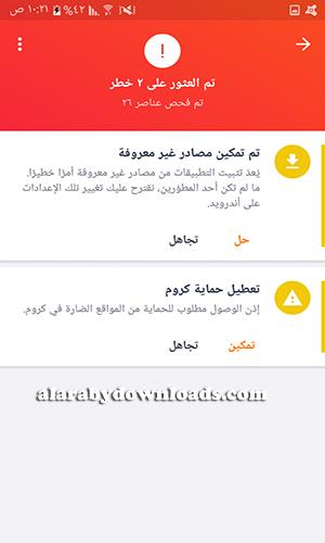 ما هو افضل برنامج مضاد فيروسات للاندرويد ؟ Best Antivirus App for Android