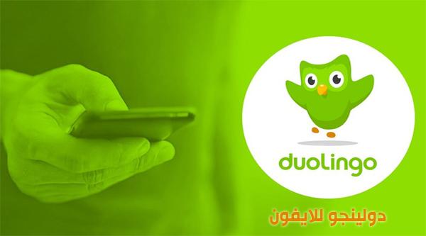 تحميل دولينجو Duolingo برنامج يقرا الكلمات الانجليزيه للايفون
