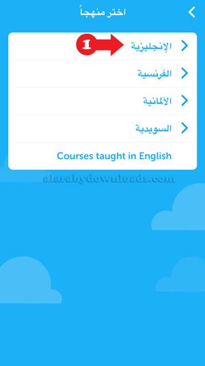 اختر المنهج التعليمي في دولينجو عربي duolingo للايفون