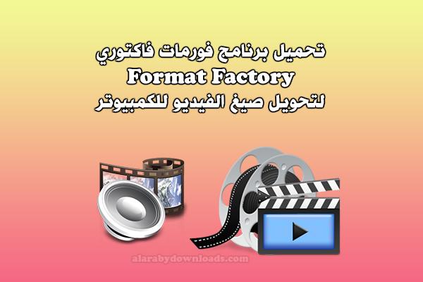 تحميل برنامج فورمات فاكتوري Format Factory مصنع الصيغ لتحويل صيغ الفيديو عربي مجانا