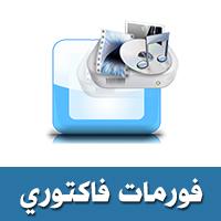 تحميل برنامج Format Factory 2018 تحويل الصيغ فورمات فاكتوري عربي