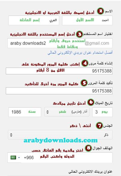 ادخال المعلومات لانشاء حساب جيميل - انشاء حساب جيميل جديد Gmail