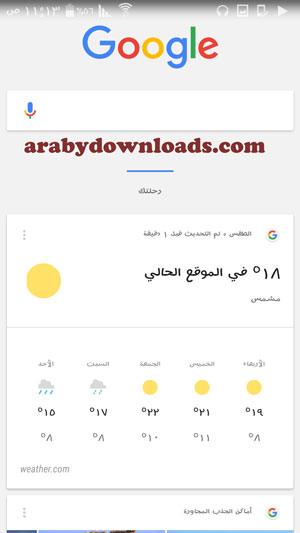 البطاقة الخاصة بالاحوال الجوية - معرفة حالة الطقس للاندرويد باستخدام برنامج Google Now