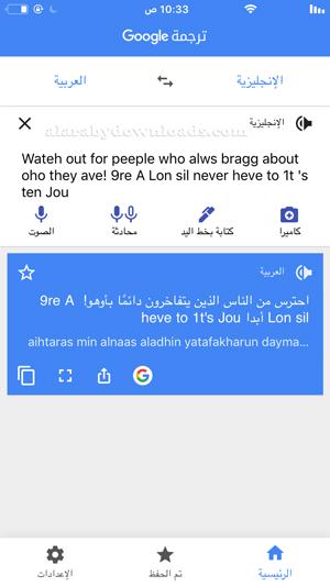 ترجمة النص