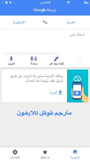 الواجهة الرئيسية داخل تطبيق مترجم قوقل للايفون