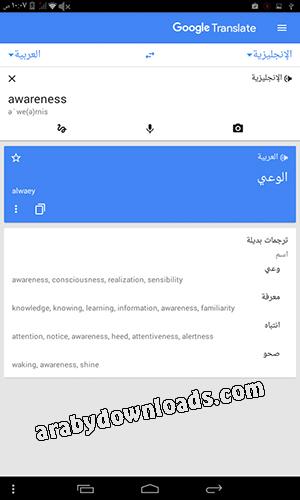 تحميل ترجمة قوقل للاندرويد Google Translate قاموس مترجم انجليزي عربي
