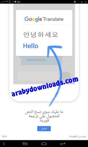 تحميل ترجمة قوقل للاندرويد Google Translate مترجم انجليزي عربي