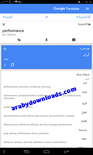 ترجمة الكلمات والنصوص عن طريق ترجمة قوقل بالصوت - تحميل ترجمة قوقل للاندرويد Google Translate مترجم انجليزي عربي
