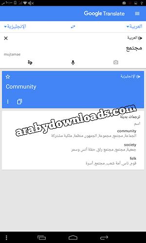 ترجمة الكلمات والنصوص عن طريق ترجمة قوقل - تحميل ترجمة قوقل للاندرويد Google Translate مترجم انجليزي عربي