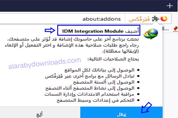 تحميل انترنت داونلود مانجر Internet Download Manager أحدث اصدار للكمبيوتر 2018