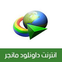تحميل برنامج انترنت داونلود مانجر Internet Download Manager