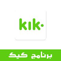 تحميل برنامج كيك ماسنجر للايفون وللاندرويد Kik Messenger مكالمات فيديو جماعية