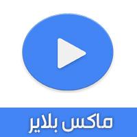 تحميل برنامج مشغل الفيديو MX Player للكمبيوتر وللاندرويد رابط مباشر مجانا عربي