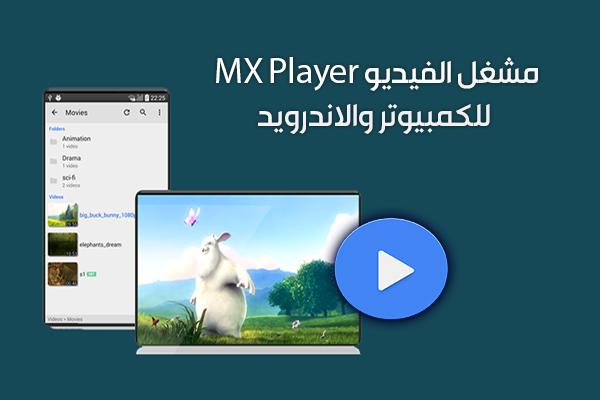 مشغل الفيديو MX Player مشغل الفيديو الاحترافي للأندرويد 2019