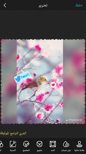 اضافة التأثيرات المختلفة من خلال برنامج تحرير الصور للايفون PhotoGrid - برنامج تعديل الصور للايفون مجانا