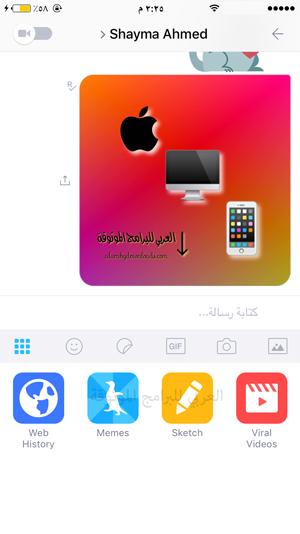 ارسال الصور، الملفات، الصور المتحركة عبر ماسنجر كيك - تنزيل برنامج kik