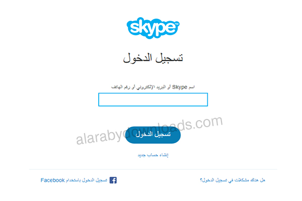 سكايب ويب ماسنجر Skype Web -تنزيل السكايب ويب Skype web browser