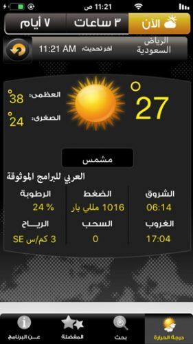 معرفة حالة الجو اليوم في بلدك - تحميل برنامج الطقس في الايفون
