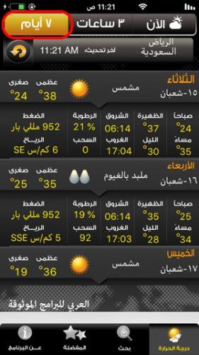 حالة الجو لمدة 7 أيام من خلال برنامج الطقس للايفون - تحميل برنامج الطقس Weather للايفون اخر اصدار