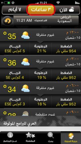 حالة الجو لمدة 3 ساعات من خلال برنامج الطقس للايفون - تحميل برنامج الطقس Weather للايفون اخر اصدار
