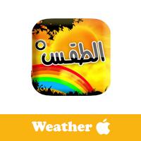 تحميل برنامج الطقس للايفون برنامج Weather لمعرفة حالة الجو افضل برنامج لتوقع حالة الجو توقعات درجة الحرارة لمدة 7 أيام قادمة