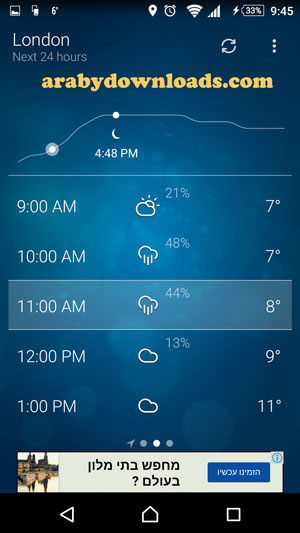 برنامج الطقس weather للاندرويد - اقوى برنامج لمعرفة احوال الطقس للاندرويد