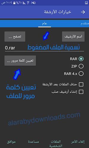 تحميل برنامج لفك الضغط للاندرويد RAR for Android تطبيق فتح الملفات المضغوطة