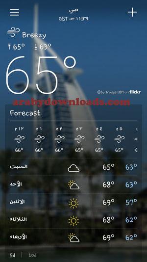 توقع درجات الحرارة وحالة الطقس لعشرة او خمسة ايام مقبلة في طقس ياهو - اشهر برامج الارصاد الجوية للاندرويد