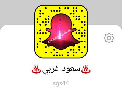 حساب السناب شات للمذيع والمقدم سعود غربي العنزي.