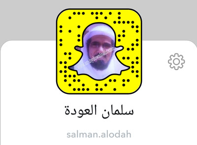 سناب سلمان العودة الداعية السعودي المعروف.