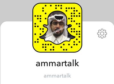 حساب مدونة عمار توك مستشار ومدرب رائع في سناب شات.