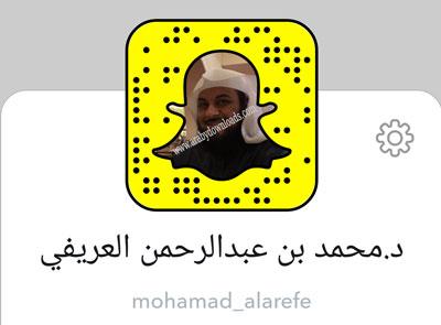 حساب الداعية والشيخ السعودي المشهور محمد العريفي.