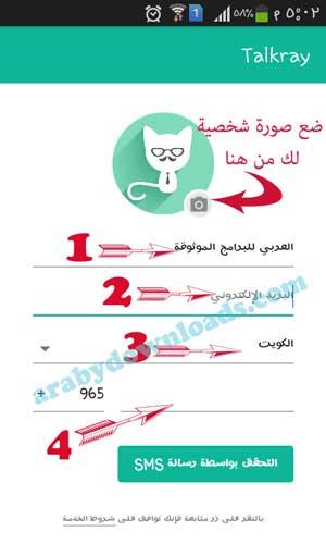 تحميل برنامج توك راي بالعربي - Talkray