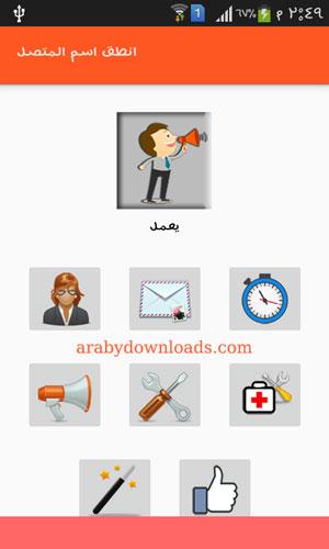 برنامج ناطق اسم المتصل بالعربي للاندرويد
