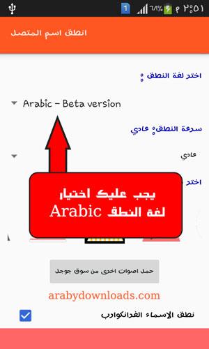 يجب اختيار لغة نطق اسم المتصل باللغة العربية كما بالصورة