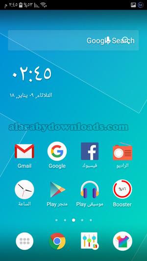 بعد استخدام برنامج ميجا لانشر للموبايل _ افضل لانشر للاندرويد عربي