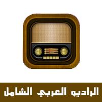 تحميل راديو مجاني للايفون