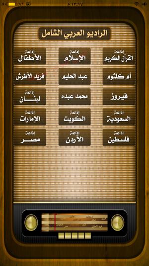 افضل الاذاعات العربية للايفون من خلال تحميل تطبيق الراديو العربي الشامل - افضل برنامج راديو