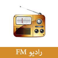 افضل برنامج راديو للاندرويد والايفون راديو اف ام بث مباشر الراديو العربي الشامل من افضل تطبيقات الراديو اذاعات الراديو العربية مجانا Radio