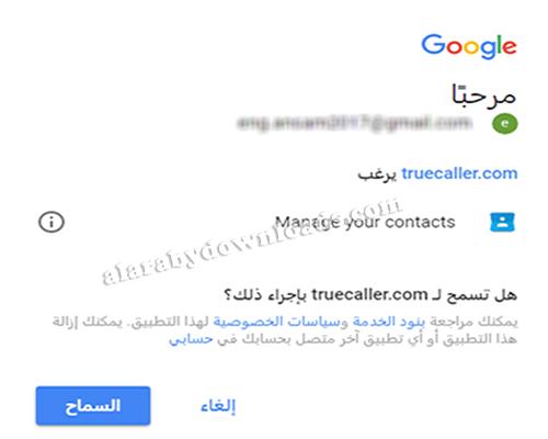 تحميل برنامج truecaller هوية المتصل والحظر تروكولر 2018 للموبايل والكمبيوتر رابط مباشر