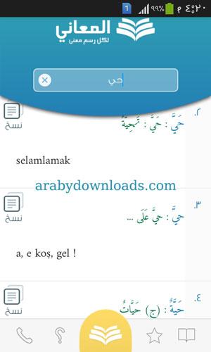 قاموس ومعجم المعاني ترجمة تركي عربي بدون نت