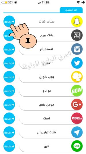 اضافة حساب سناب شات - زيادة متابعين سناب شات للايفون بدون جلبريك