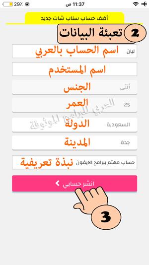 اضافة بيانات حساب سناب شات للايفون - برنامج زيادة متابعين سناب