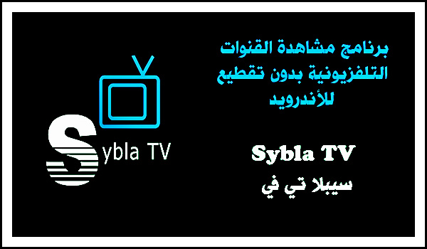 تحميل برنامج مشاهدة قنوات التلفزيون للاندرويد سيبلا تي في - Sybla TV
