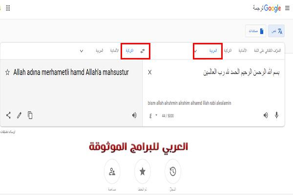 أفضل مترجم عربي تركي ترجمة عربي تركي كتابة