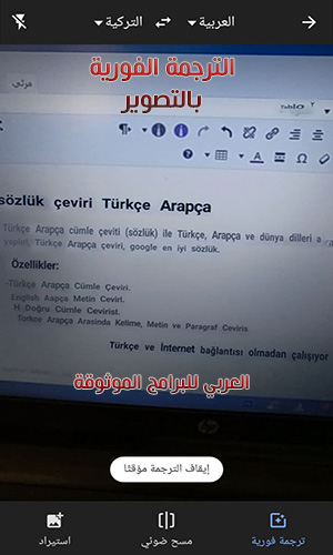 ترجمة من عربي الى تركيالمترجم من التركي للعربي