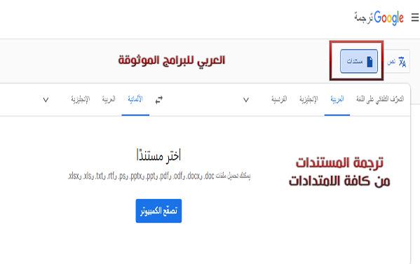 برنامج المترجم من التركي للعربي