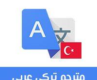 أفضل مترجم عربي تركي ترجمة عربي تركي بدون نت