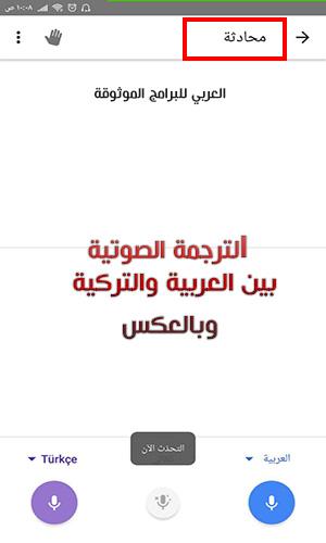 برنامجالمترجم من التركي للعربي